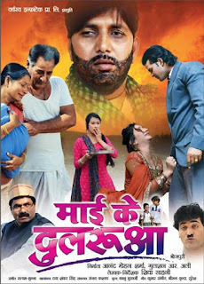 Mai Ke Dularuwa (Bhojpuri) Movie Star Casts, Wallpapers, Trailer, Songs & Videos