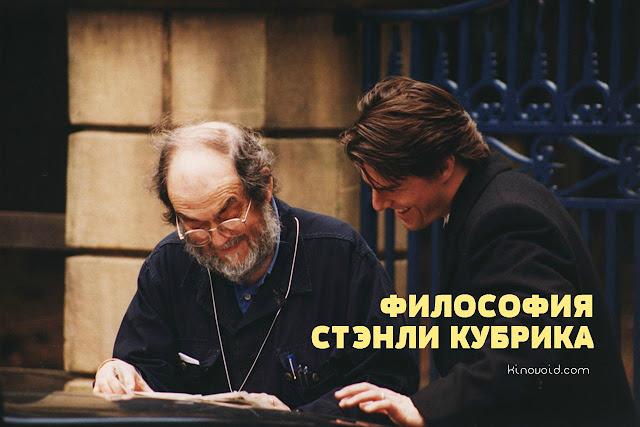 Философия Стэнли Кубрика: от Алекса до Барри Линдона и обратно