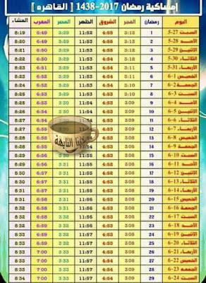 إمساكية رمضان 2017 الموافق 1438مصر , إمساكية رمضان 2017 مصر,روزنامة شهر رمضان , موعد الإفطار, موعد السحور,امساكية رمضان 1438 الدول العربية , إمساكية رمضان 2017 الدول الأورويية , امساكية رمضان 1438 أمريكا ,رمضان , روزنامة شهر رمضان 2017,,إمساكية رمضان 2017 ,وصفات رمضان,اكلات رمضان, إمساكية شهر رمضان 1438,Ramadan fasting hours,Ramadan Imsakiaa,Ramadan Calender Egypt 2017
