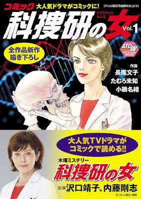 コミック科捜研の女 raw zip dl