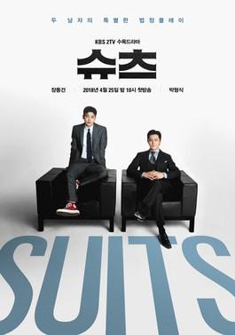 [K-Drama] Suits