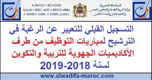 مباراة التعليم بالتعاقد 2018-2019 تسجيل مباراة التعليم عبر بوابة توظيف الأساتذة tawdif و alwadifa
