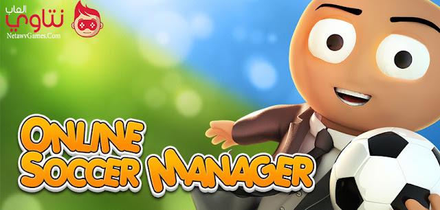Download Online Soccer Manager والاندرويد %D9%84%D8%B9