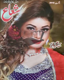 Shuaa Digest August 2018.Shuaa Digest August 2018 Free Download Pdf,Shuaa Digest August 2018 pdf,
