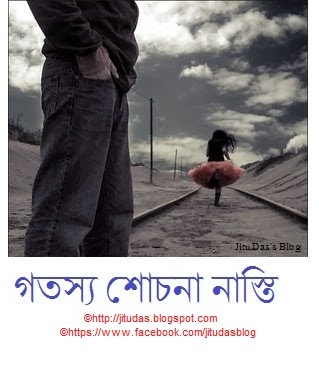 Assamese sad quotes and poems ( অসমীয়া
