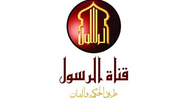 برامج جديدة على فضائية «الرسول» #رمضان