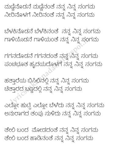 Manninodane manninanthe song lyrics in Kannada