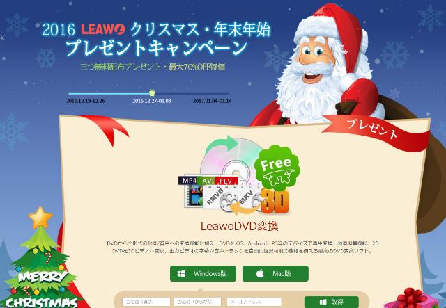 Leawo 2016クリスマス・年末年始キャンペーン
