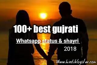 100+best gujrati whatsapp status and attitude shayari 2018