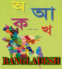 Bangla is the only language in the world to fight for the establishment.