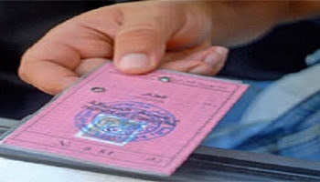 رخصة السياقة البيومترية بالنقاط جاهزة في مطلع 2017