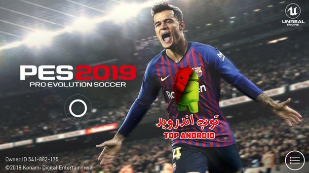 رسميا تحميل لعبة بيس 19 Pro Evolution Soccer 19 Pes