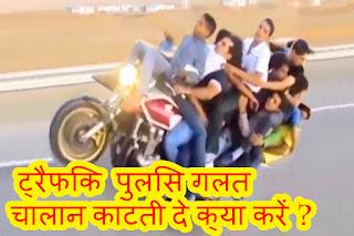 ट्रैफिक  पुलिस गलत चालान काटती दे क्या करें ? How to deal with traffic police in Hindi