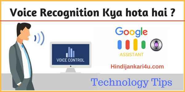 Voice Recognition kya hota hai