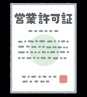 営業許可証のイラスト
