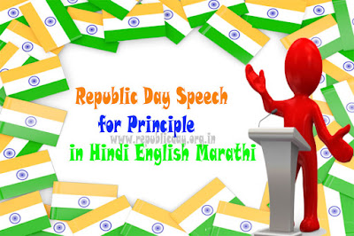 Republic Day Speech for Principle in Hindi English Marathi 2017 – Best Speech