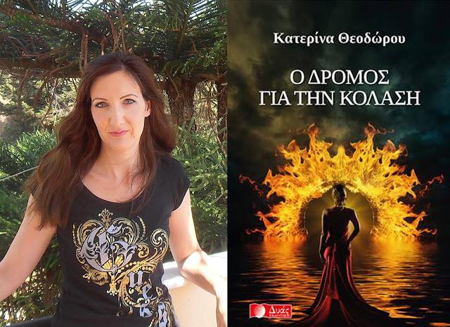 """""""O Δρόμος για την Κόλαση"""" της Κατερίνας Θεοδώρου με φόντο το Ναύπλιο"""