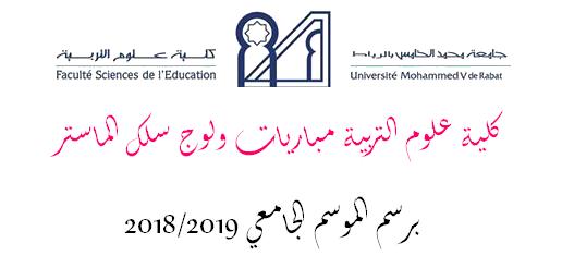 كلية علوم التربية مباريات ولوج سلك الماستر برسم الموسم الجامعي 2018/2019