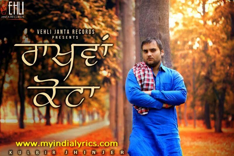 Rakhwan Kotta song Kulbir Jhinjer