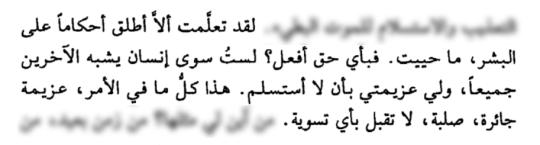 سجن تازمامارت هو معتقل سياسي سري