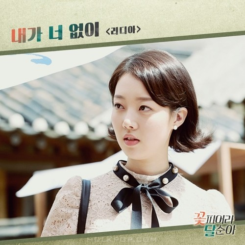 Lydia – Dal Soon's Spring OST Part.9