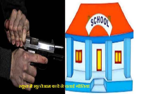 12वीं कक्षा का छात्र बैग में छुपा के लाया बंदूक, गुस्से में प्रिंसिपल पर दागी गोलियां: हरियाणा