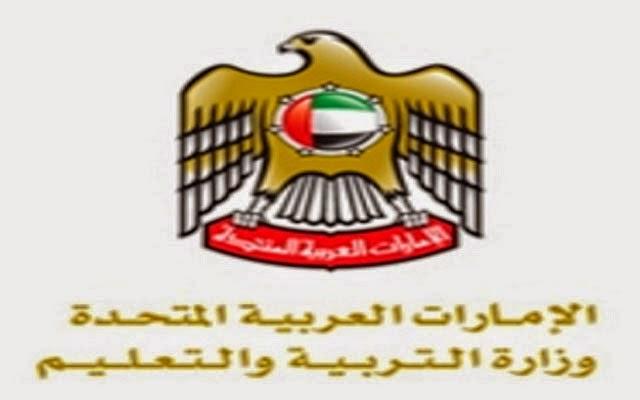 وزارة التربية والتعليم الاماراتية تعلن عن حاجتها الى 4000