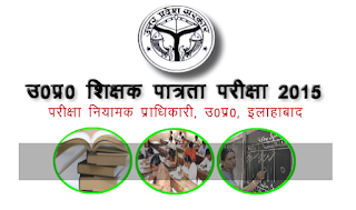 UPTET 2015 Admit card