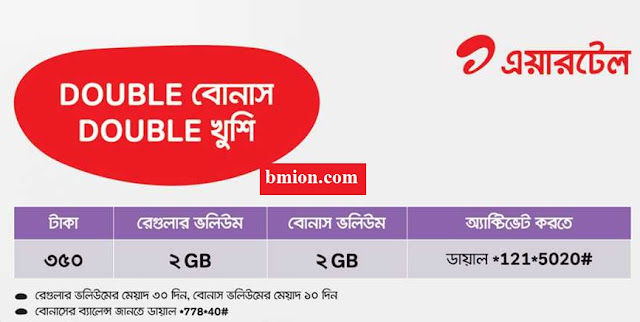 Airtel-3G-100-Internet-Bonus-offer-on-2GB-Pack