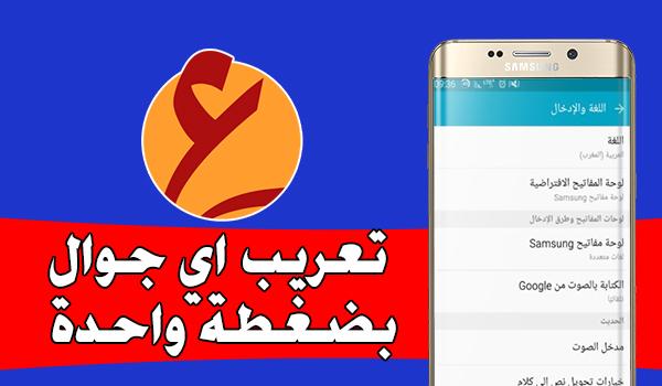 شرح استخدام تطبيق Arabic Language لتعريب الجوال بضغطة واحدة
