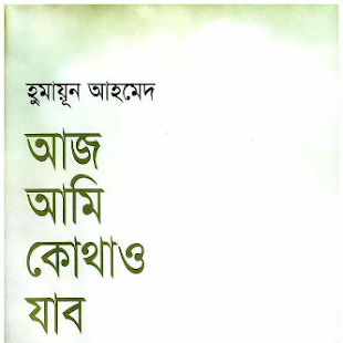 Murchona Bangla Book