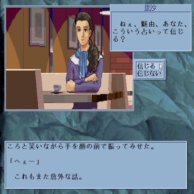 548658-yami-no-ketsuzoku-sharp-x68000-screenshot-meeting-risa-believe.png