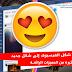 تغيير شكل الفيس بوك إلى شكل رائع ومعرفة من زار بروفيلك