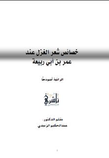 خصائص شعر الغزل عند عمر بن أبي ربيعة ( الرائية أنموذجا ) - د. عبد الحميد الزبيدي