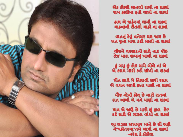एक कीस्सो खानगी राखी ना शक्यां Gujarati Gazal By Naresh K. Dodia