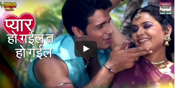 Pyar Ho Gail Ta Ho Gail Bhojpuri Movie Star Casts, Wallpapers, Trailer, Songs & Videos