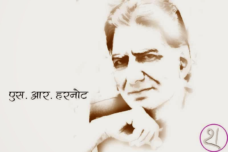 Hindi Kahani By SR Harnot