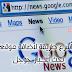 شرح أسرع طريقة لإضافة موقعك في بحث أخبار جوجل 2016 كافة التفاصيل والشروط Google News