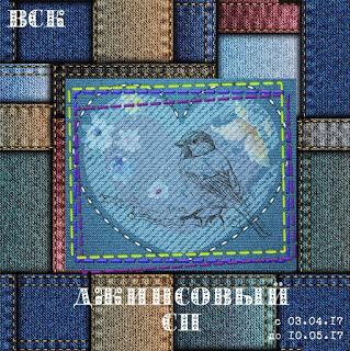 Джинсовый альбом вместе с ВСК