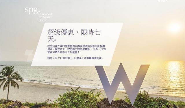 【超級優惠】喜來登、W酒店、艾美、 威斯汀、St. Regis 瑞吉,日韓台泰等亞太酒店半價起,限時7日。