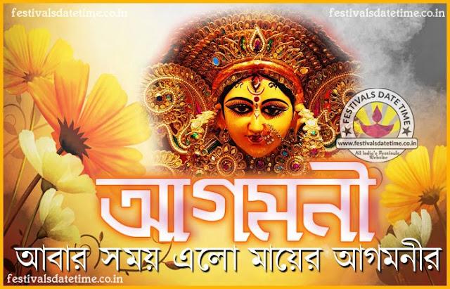 Durga Pooja Agomoni Wallpaper & Photos Free Download