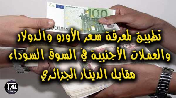 تطبيق لمعرفة سعر الأورو والدولار والعملات الأجنبية في السوق السوداء مقابل الدينار الجزائري