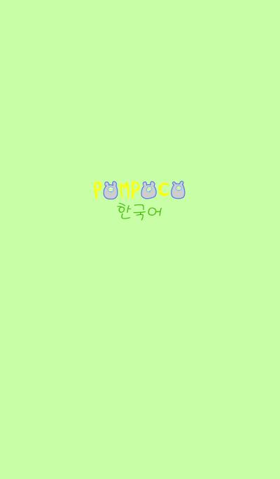 POMPOCO Korea Colorful lll 5