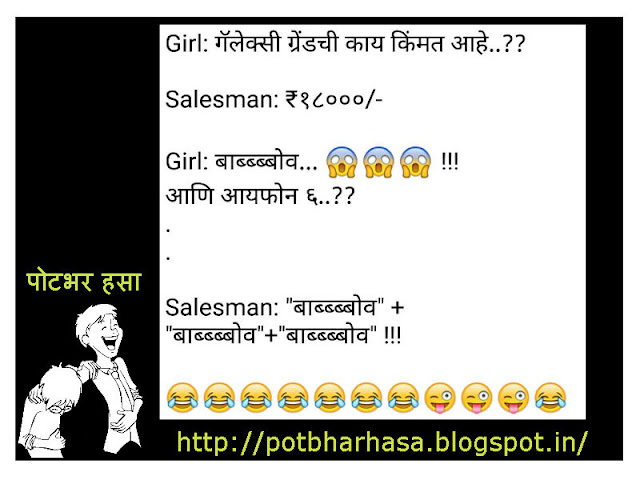 Potbhar Hasa - English Hindi Marathi Jokes Chutkule Vinod -4968