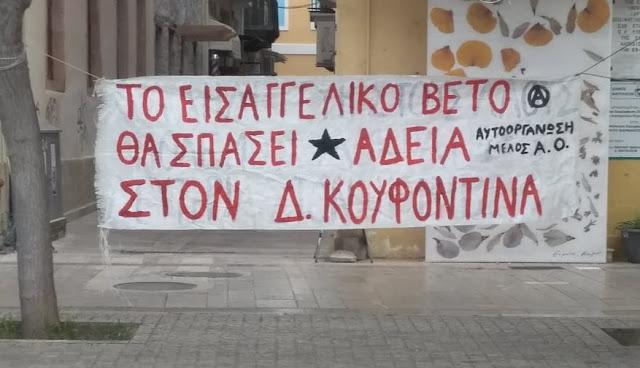 Πανό για τον Δημήτρη Κουφοντίνα ανάρτησαν αντιεξουσιαστές και στο Ναύπλιο