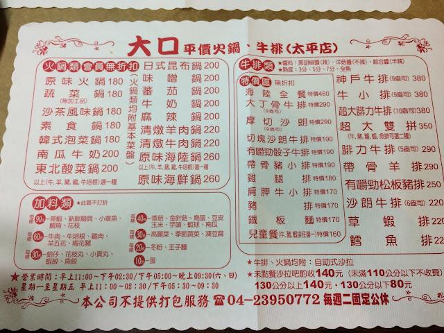 大口平價火鍋、牛排(太平店)Menu