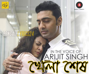 Khela Shesh - Arijit Singh, MP3 Song
