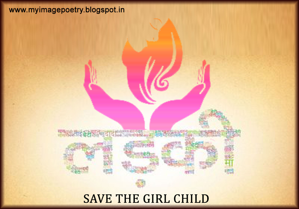 Image Poetry: Save Girl Child Poster