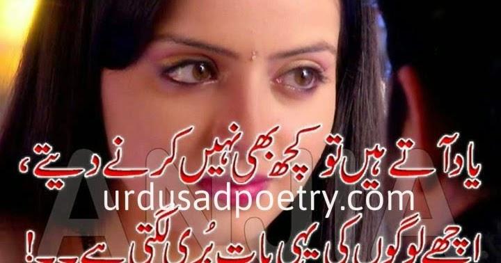 Heart Touching Wallpaper With Quotes In Punjabi Yaad Ate Hain To Kuch Bhi Nahi Karne Dete Urdu Sad Poetry