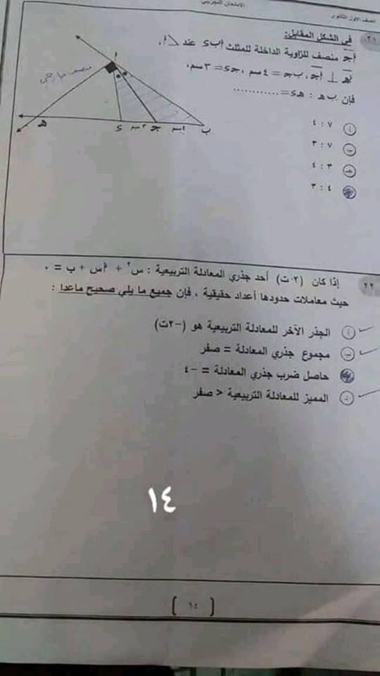 امتحان رياضيات أولى ثانوي ترم أول 2019 بالاجابة 14.jpg
